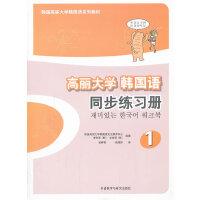 高丽大学韩国语(1)(同步练习册)(韩国高丽大学韩国语系列教材)