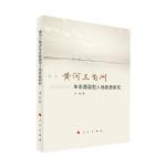 黄河三角洲生态脆弱型人地系统研究