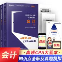 注会2021辅导 cpa知识点全解及真题模拟 会计单科 高顿cpa大蓝本 cpa教材2021 cpa大蓝本会计 注会20