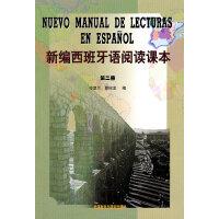 新编西班牙语阅读课本(第2册)(10新)