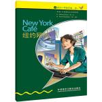 书虫・牛津英汉双语读物:纽约网吧(入门级中 适合小学高年级、初一)