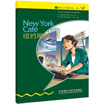 纽约网吧(入门级.适合小学高年级.初一)(书虫.牛津英汉双语读物) 书虫新增品种,畅销20年的读物品牌,热销6000万册