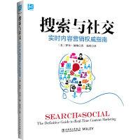 搜索与社交:实时内容营销权威指南