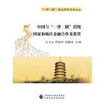 """中国与""""一带一路""""沿线国家和地区金融合作及监管"""