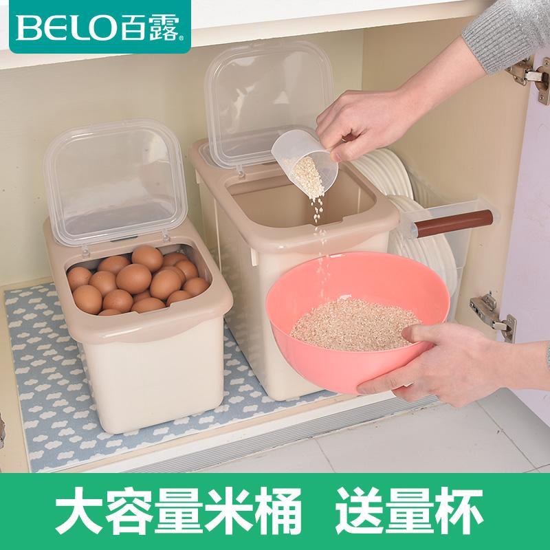 百露米桶塑料装米箱米面收纳箱10-15kg厨房用品面粉桶米桶米缸储米箱百露家居收纳1元起