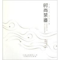 【二手旧书8成新】时尚茶道 吴远之 9787541649042