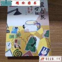 【二手9成新】《儿童文学》童书馆大拇指原创七个背包黑白熊侦探