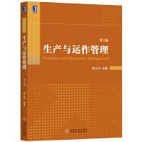 生产与运作管理 第3版