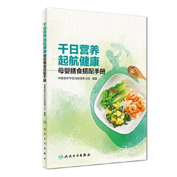 千日营养  起航健康·母婴膳食搭配手册
