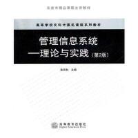 【二手旧书8成新】管理信息系统 理论与实践(第2版 陈恭和 9787040278903