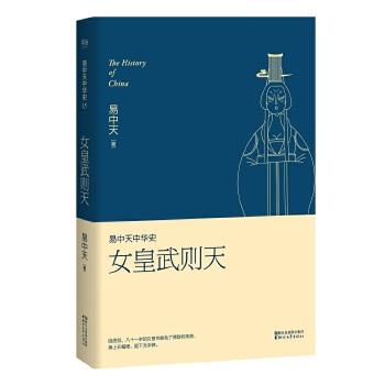 第十五卷:女皇武则天(pdf+txt+epub+azw3+mobi电子书在线阅读下载)