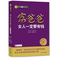 【二手旧书8成新】富爸爸女人要有钱 金・清崎著 灵思泉、朱建英译 9787220102936