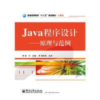 【二手旧书8成新】Java程序设计原理与范例 胡平 9787121203176