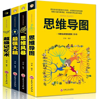 包邮 全4册超级记忆术+最强大脑+思维导图+思维风暴教你简单快速有效的提升记忆快速提高左右脑思维和技巧智慧智商训练书籍