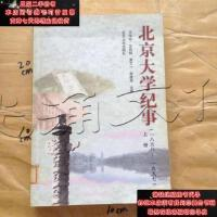 【二手旧书9成新】北京大学纪事上册1898―19979787301037096