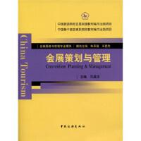 【二手书9成新】 会展策划与管理 刘嘉龙 中国旅游出版社 9787503241819