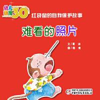 幼儿画报30年精华典藏�q难看的照片(多媒体电子书)(仅适用PC阅读)