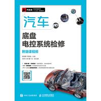 汽车底盘电控系统检修(附微课视频)