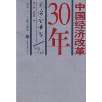 中国经济改革30年:国有企业卷