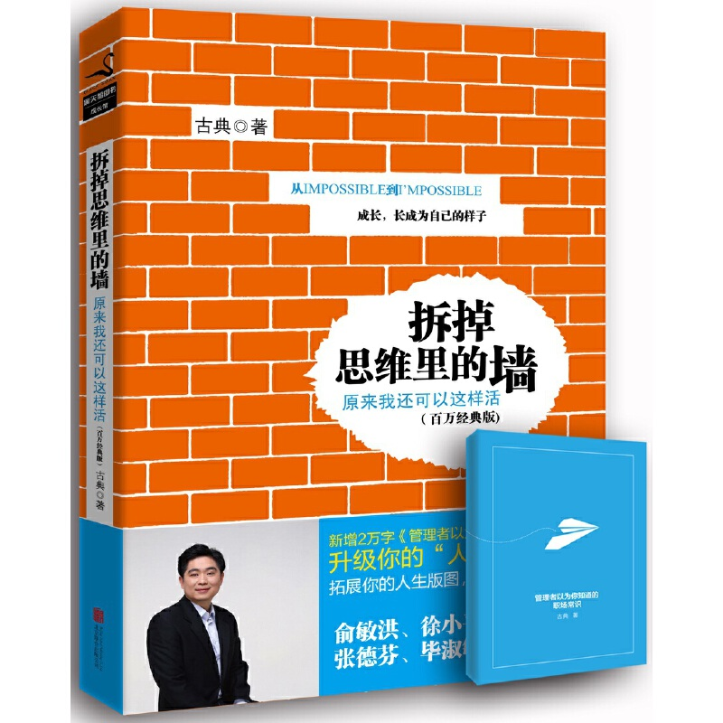 """拆掉思维里的墙(百万经典版)新增两万字《管理者以为你知道的职场常识》,升级你的""""人生操作系统""""!"""