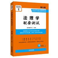 法理学配套测试:高校法学专业核心课程配套测试(第九版)