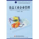 食品工业企业管理(高等职业教育教材)