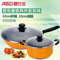 爱仕达锅具套装ASD 搪瓷二件套锅厨具套装TZ02CT 炒锅汤锅套装少油烟搪瓷锅