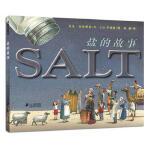 盐的故事(2018版)