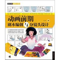 【二手旧书8成新】国际经典动漫设计教程―动画前期:剧本编创与分镜头设计 赵莹 9787515306209
