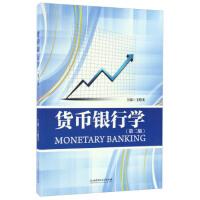【二手旧书8成新】货币银行学(第二版 王晓光 9787568232746