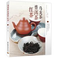 【旧书二手9成新】乌龙茶 普洱茶 红茶(一本茶书在手,三类名茶尽在掌握。) 王缉东 中国轻工业出版社 97875019