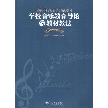 学校音乐教育导论与教材教法