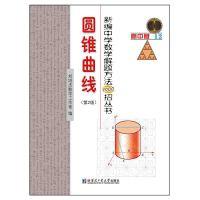 新编中学数学解题方法1000招丛书.圆锥曲线