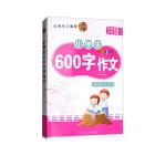 小学生600字作文/好老师作文