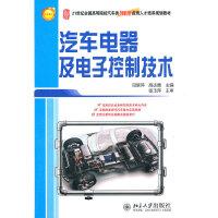 汽车电器及电子控制技术