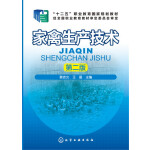 家禽生产技术(蔡吉光)(第二版)
