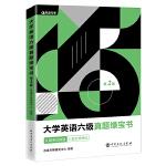 有道考神・大学英语六级真题绿宝书(备战2021年6月考试)
