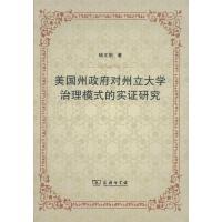 美国州政府对州立大学治理模式的实证研究 杨文明 商务印书馆