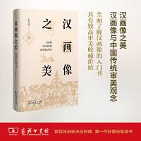 汉画像之美(精)――汉画像与中国传统审美观念研究 朱存明 商务印书馆