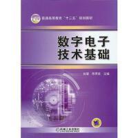 【二手旧书8成新】数字电子技术基础 赵莹,陈英俊 9787111408413
