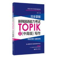 【二手旧书8成新】完全掌握 新韩国语能力考试TOPIKII(中高级写作:考前对策+全解全练 金龙一 978756284