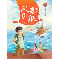 红木棉原创儿童文学・凤影引航:穿越海上丝路