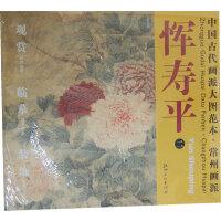 中国古代画派大图范本  常州画派  恽寿平 二 牡丹图