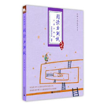 亲近母语:阅读力测试(小学六年级)(吸收国内外儿童阅读评测成果,精选适合儿童的文学性作品、增加实用文体的阅读和检测、提高儿童的阅读力)