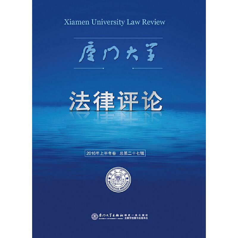 厦门大学法律评论(第二十七辑)