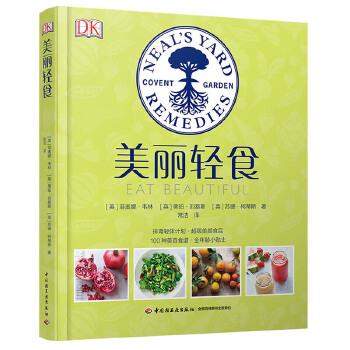 DK美丽轻食[精装大本] 选取健康、低热量食材,再搭配其他菜式的烫、蒸、炖、煮等简单健康的烹饪方式,将食物按功能性细分,介绍对面部、身体、头发、足部等有益的100种营养食谱。