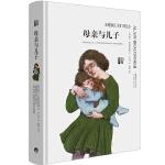 知育书・第二辑:母亲与儿子
