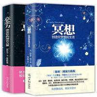 正版 全2册冥想(创造你梦想的生活)+意念力(激发你的潜在力量)成功励志心灵修养人生哲学激发潜能潜意识人际沟通社交心理