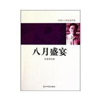 小小说;八月盛宴 何葆国 9787511207586