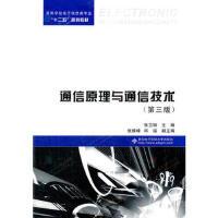 【二手旧书8成新】通信原理与通信技术(第三版 张卫钢 9787560627502